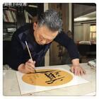 我的大表哥吴欢是当代著名作家书画家。昨天跑去为了我的好友向表哥讨字去了。😃💖