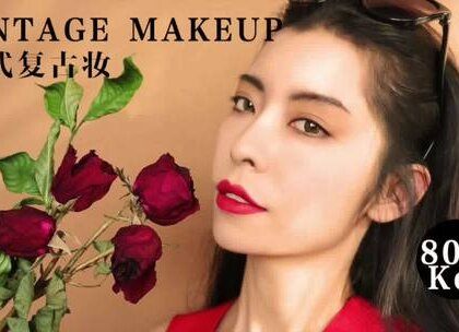 (下)不过时的美,香港复古王祖贤妆容教程#我要上热门##时尚##美妆#