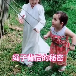 绳子背后的秘密#宝宝##古典中国风##混血萝莉#