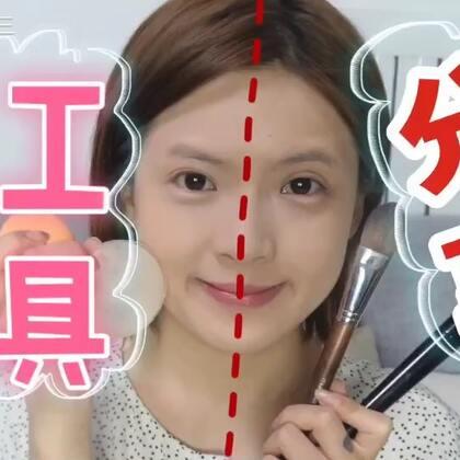 上妆工具分享#化妆工具##美妆##美妆测评#