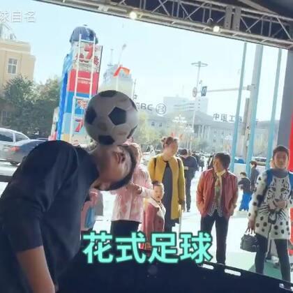 Freestyle Football show,来自024花式街区