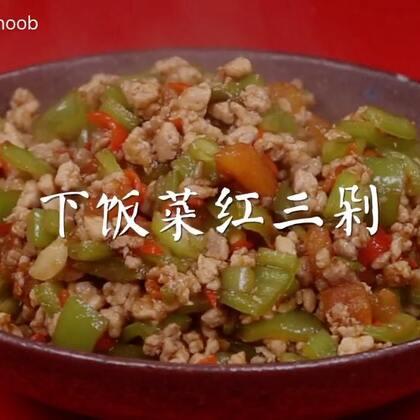 云南名菜红三剁,肉馅、西红柿、青椒、小米辣用常见的食材搭配出一份色香味俱全的#下饭菜#。祝小厨们每天都胃口棒棒~#美食##家常菜#