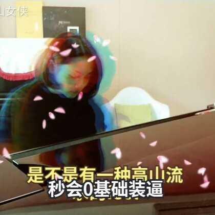 别怪我没跟你们分享哦😊0基础实用装逼钢琴#U乐国际娱乐##钢琴#