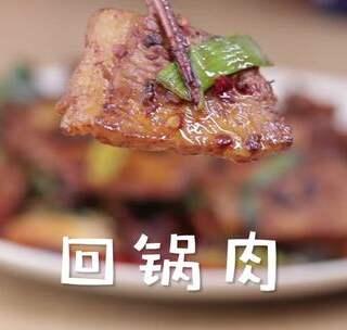 回锅肉,是川菜中最具代表性的一道菜,也是我的大爱,吃起来肥而不腻,加上豆瓣酱特有的味道和色泽,入口浓香,非常的下饭!😁#美食##四川美食##我要上热门#