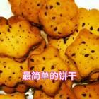 随处可见的简单材料 做出可口的小饼干#美食##饼干##暖心暖胃汤#