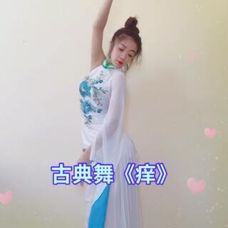 古典舞《痒》#舞蹈##舞蹈频道官方账号##美拍小助手#