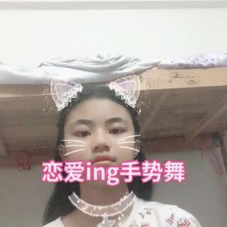 #恋爱ing手势舞##恋爱ing#