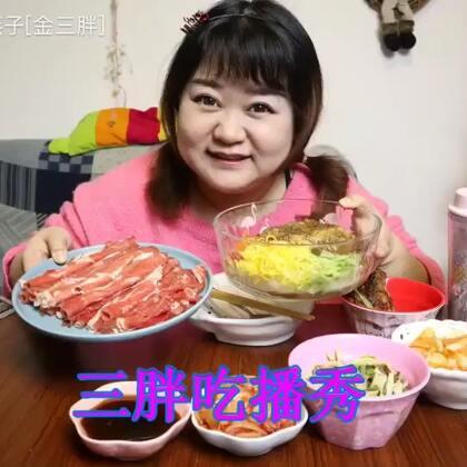 三胖吃播秀之烤肉➕拌饭!你们晚饭吃了吗?做的什么好吃的呀?明天想看我吃啥呢?#三胖吃播秀##美食##吃秀#