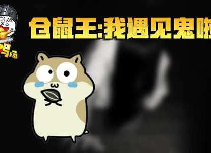 绝地求生:仓鼠王被击倒,谁知天降女鬼,差点把他吓死 #绝地求生##吃鸡##搞笑# 仓鼠王没被敌人杀死,差点被鬼吓死