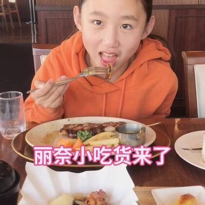 丽奈今天终于有食欲啦😄满血复活的丽奈来啦😄带丽奈去西餐厅吃饭😄小伙伴们丽奈是不是瘦了好多💦感谢所有关心丽奈的小伙伴们😘😘😘#宝宝##吃秀##我要上热门#@美拍小助手 @小慧姐在日本