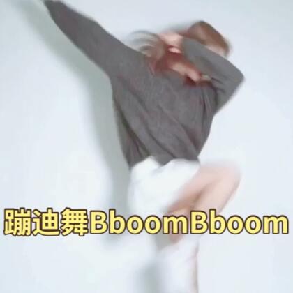 蜜汁封面 哈哈哈~周末视频准时来到 #蹦迪舞bboombboom#洗脑了嘛 根本停不下来啊~😛我蹦的是老年迪😂你们快跟上~#舞蹈#