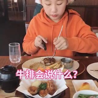 如果牛排会说话、猜猜它会说什么?#宝宝##美食##我要上热门#@美拍小助手 @小慧姐在日本