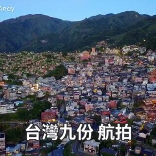 [航拍系列__九份山城]黃昏時分的九份真的很美! ☺️☺️ 坐在屋頂飛航拍真的很有feel~ #旅行##航拍##台灣#