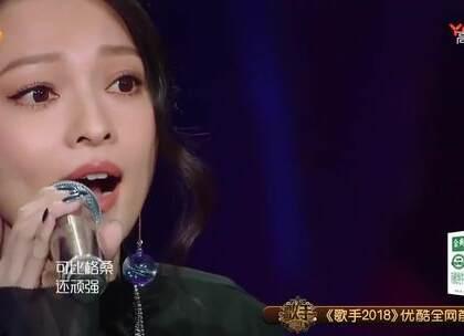 张韶涵在歌手上唱得《阿刁》,好听,美!😍