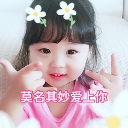#莫名其妙爱上你##宝宝##萌宝宝#
