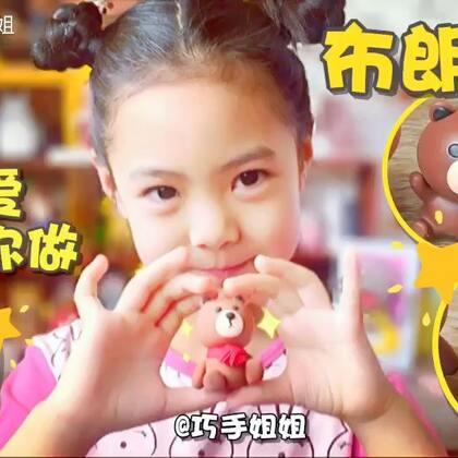 今天小侄女代班来教大家做粘土布朗熊,学会的小可爱记得点赞表示鼓励,宝妈妈们也可以学会一起和自己家宝宝亲子DIY做哟~#手工##超轻粘土布朗熊##我要上热门#
