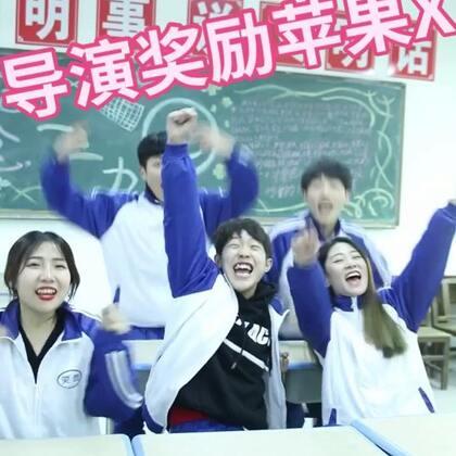 不好意思,导演组经费不够哈哈哈#搞笑##笑园团队#@美拍小助手 可以关注店铺,爱你们呦http://shop66080076.m.taobao.com