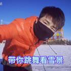 外面太冷!不好拍!跆拳道舞蹈,跳一半带你们看看北方的雪景!还有空气!新鲜空气清肺的好地方!#运动##精选##舞蹈#