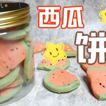 #西瓜饼干#😆看着很简单的,就是揉面团的时候费点时间~~😘么么哒#自制甜品##创意美食#