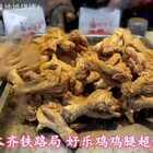 今天去乌鲁木齐。 铁路局了,这里的好乐鸡炸鸡腿超好吃😍鸡肉干香干香一点不油腻!还吃的唐老鸭凉皮、汤米粉、麻辣粉,美百商场门口的狗狗塑像特别多,还吃到了哈尔滨马迭尔的冰棍 ,百年老味道的冰棍,好亲切#烤你妹旅行##新疆游##美食#