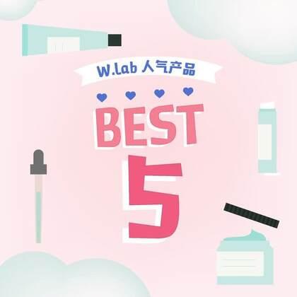 W.Lab人气产品有哪些!?🤔 与各位分享一下初步要使用W.Lab的话可以选择这5款产品噢!😘 ✨W.Lab入门产品BEST5!🖐✨ #美丽必备品##变美的秘密##种草推荐#