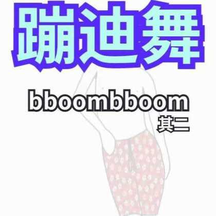 #蹦迪舞bboombboom##舞蹈##纸上动画# 一起来蹦迪😗