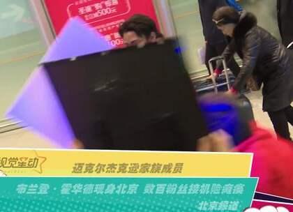 迈克尔杰克逊家族成员布兰登·霍华德现身北京 数百粉丝接机险瘫痪#布兰登·霍华德现身北京#