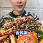 香辣蟹,满足你对螃蟹所有的幻想!又麻又辣,入口即香!每一口都能发现更多的惊喜!香辣蟹,100分!喜欢就点赞吧!#热门##我要上热门@美拍小助手##吃秀#