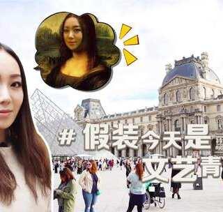 去法国,怎么能少得了逛博物馆这项日常!💪 毕竟这可是法国人最爱活动之一~还有@禹荷先生 神模仿蒙娜丽莎 😁 你们觉得像不像?#日志##旅行##我要上热门#