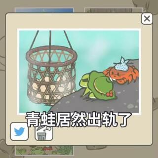 #旅行青蛙#纯属恶搞,狗仔队偷拍!