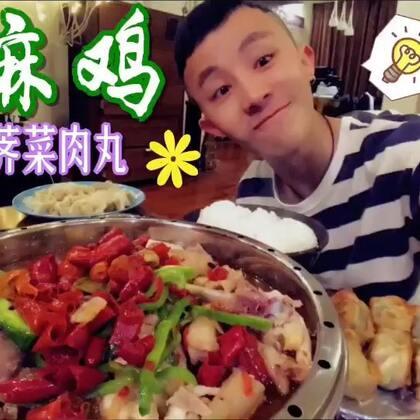 来自祖国大新疆的美食系列!今天吃的是椒麻鸡!和川渝地区的的味道不太一样,我觉得是椒麻鸡的升级版,更麻辣了!重口味的最爱!混沌皮把我的牙套托槽都硌掉了!哭!#吃秀##美食##我要上热门#@美拍小助手