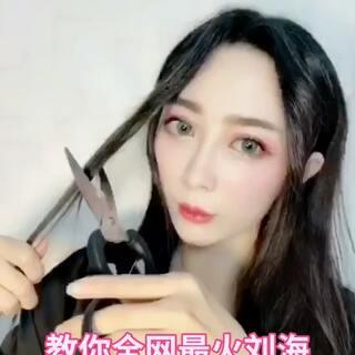 #刘海发型教程#住 自己剪的时候一定不要太短! 不然真的就剪毁了 😂 喜欢的感觉自己操作起来吧!#我要粉丝,我要上热门#