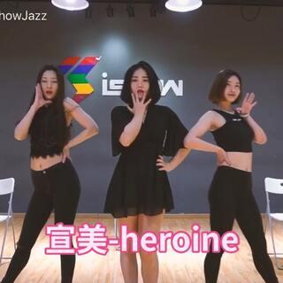 宣美heroine 这支舞简单美 主要要学习宣美的表情 大家加油!😍😍@VIDA全球只此一个 @Coco何茹_IshowJazz #舞蹈##宣美heroine##南京ishow爵士舞#报名咨询:13770971242