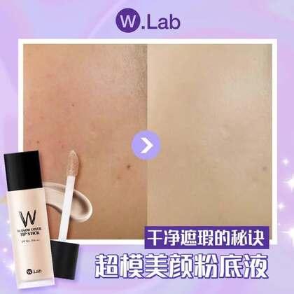 W.Lab超模美颜粉底液的双重遮瑕刷, 可以以顶端、侧面分开使用呢!👍 可以简单方便进行遮瑕, 使用一次, 您会喜欢!😘 #美拍超模大赛##美妆时尚##种草推荐#