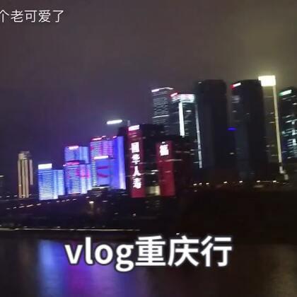 Vlog重庆行🌟 不建议四川人去 因为吃喝玩都跟川内差不多没有什么新鲜感 外省的还是可以去