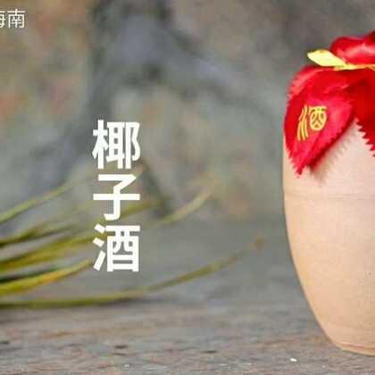 椰子酒(上)#美食##我要上热门#心血来潮试着做了一下,还没做好#海南三亚# (头条/公众号)自家酸豆想买找我