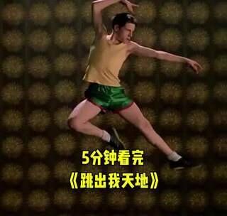 这部电影值得我私藏一辈子!5分钟看完8.8分经典电影《跳出我天地》(上)想看下集可以戳 #菊长带你见世面#~#搞笑##我要上热门#