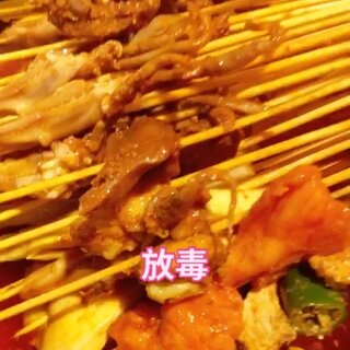 今天就想吃串串,家常吃的那家关门了,这家辣的不一般😂#美食##吃秀##街边小吃#@美拍小助手 我的微店https://weidian.com/?userid=1224809270&wfr=c&ifr=shopdetail