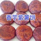 #我要上热门@美拍小助手##吃货深夜放毒##紫薯饼#多吃紫薯有利于排毒哦⊙∀⊙!