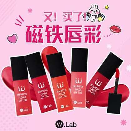 持久显色,不脱妆不沾杯的W.Lab磁铁唇彩!💘 颜色饱和度高的唇彩总共有5种颜色噢!☺🖐 #wlab##好物推荐##唇彩推荐#
