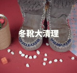 冬天的靴子好娇气,几招搞定不用洗#我要上热门##小妙招##生活#