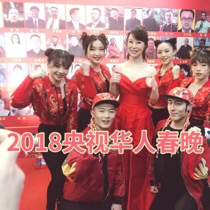 #好运来##白小白编舞##好运来3.0#2018央视全球华人春晚录制完毕,敬请期待祖海老师和我们的表演吧!🤘🏻此次我特地为祖海老师编创了全新的《好运来3.0》版本的舞蹈,🔥稍后就会发布官方练习室,这个春节让我们一起好运连连!@美拍小助手