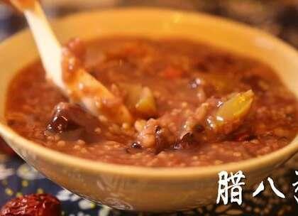 #腊八粥#来啦😊香甜软糯又养生,冬季必备的暖心#美食#