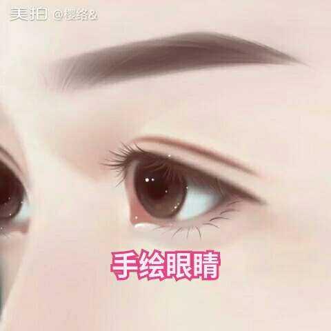 手绘画眼睛