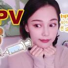 了解这些后就不再恐慌HPV#干货#,现在针剂被炒的很夸张,香港打9价要上万而且还排不上号!??🙈...对于疫苗你们怎么看?或者有打过的仙女欢迎把经历写在评论里👏
