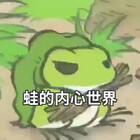 #旅行青蛙# 说说心里话