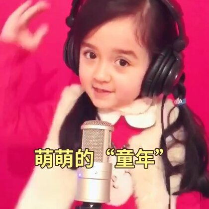 "Eva最近学唱了""童年"",歌词比较复杂,有难度,慢慢的来,加油💪祝所有的小朋友都有一个快乐的童年!#宝宝##唱歌#"