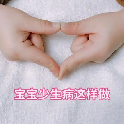 左手,指跟向指尖,约100~500次。一天2到3次。 位置:食指桡侧虎口至指端成一直线(大肠经是食指桡侧是食指靠近拇指的那一侧面,不是食指正面,食指正面为肝经) 顺着食指桡侧从指尖向指根推就是补大肠,反过来是清大肠。补大肠能涩肠固脱、温中止泻,用于虚寒腹痛、泄泻、脱肛等症。