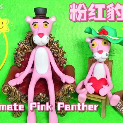 ✨粉红豹✨点赞查收❤️~今天是粉红粉红的一天~#手工##粉红豹##我要上热门#