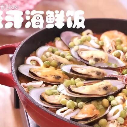 #梦琦厨房日记##美食##我要上热门# 这是一碗可以征服全世界的西班牙海鲜饭😳😳 对于要颜值又要肉肉的我,我只能给满分💯 @美拍小助手